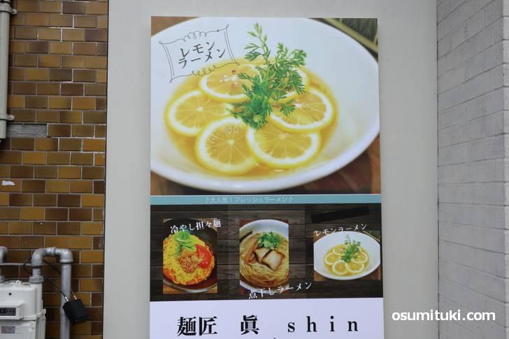 2019年7月3日オープン 麺匠 眞 (shin)
