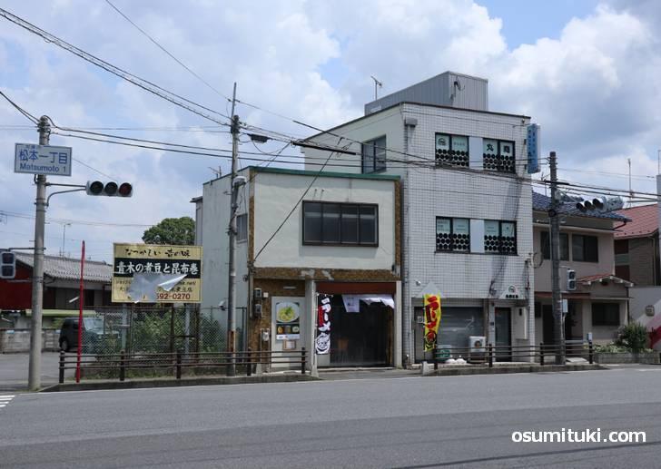 滋賀県庁の近く松本一丁目交差点にある「麺匠 眞 (めんしょうしん)」
