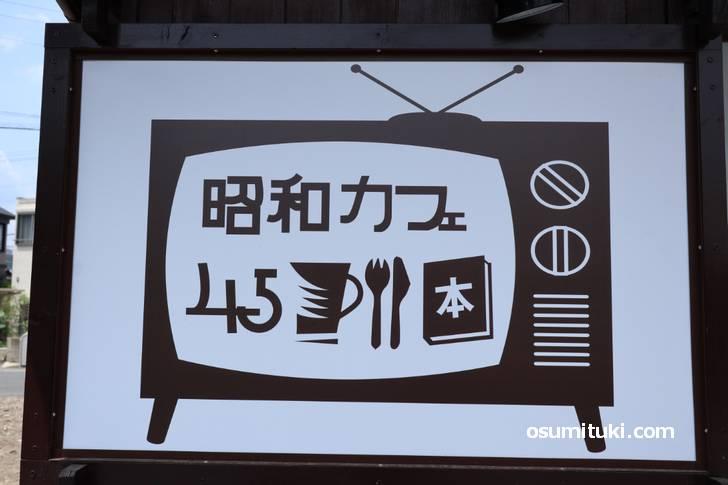 昭和カフェ45、どんなカフェか想像してみてください