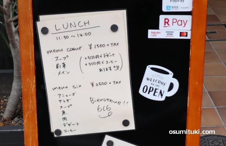 ランチは1500円と2500円のコースが2種類です