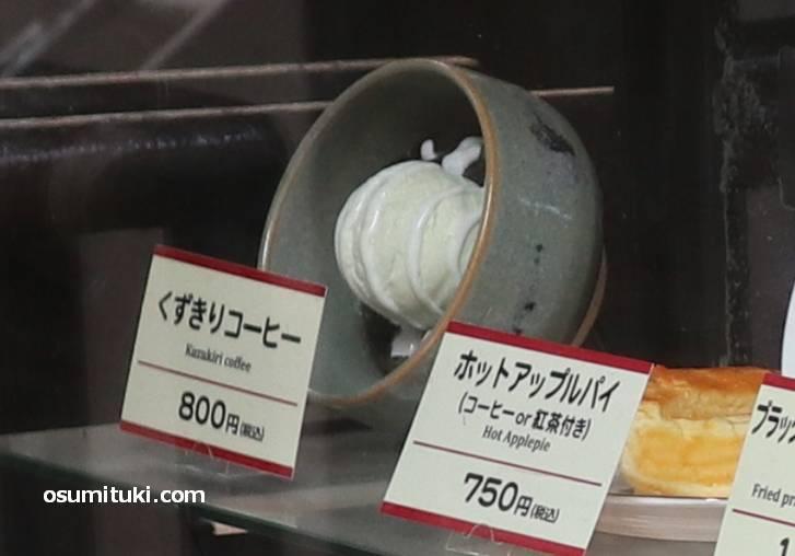 これが「くずきりコーヒー」800円
