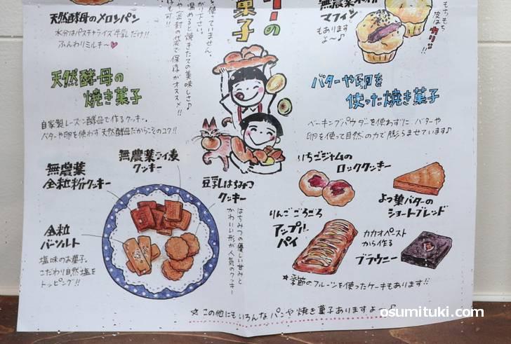 パン以外には焼き菓子もあります