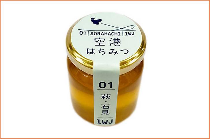 島根県にある「萩・石見空港」で集められた蜂蜜「空港はちみつ」