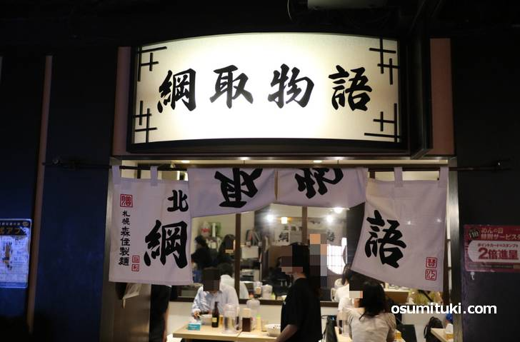 JR京都駅「京都拉麺小路」に札幌味噌ラーメンの新店「綱取物語」が開業