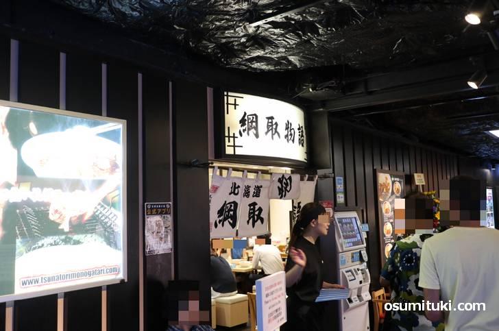 麺部屋 綱取物語の場所は元「白樺山荘(札幌、味噌ラーメン)」のところ
