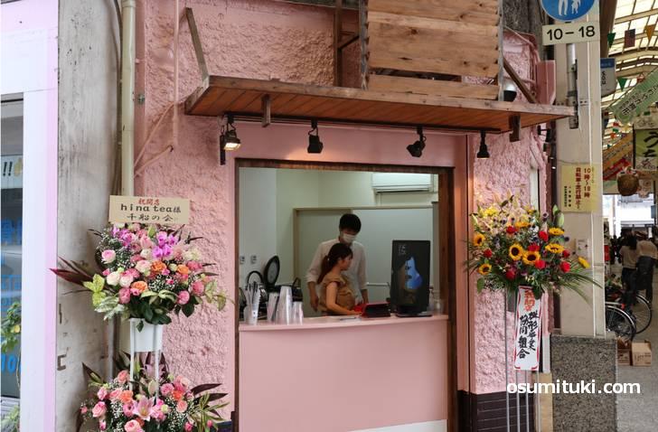 「hina tea」は出町桝形商店街にあるタピオカ専門店です
