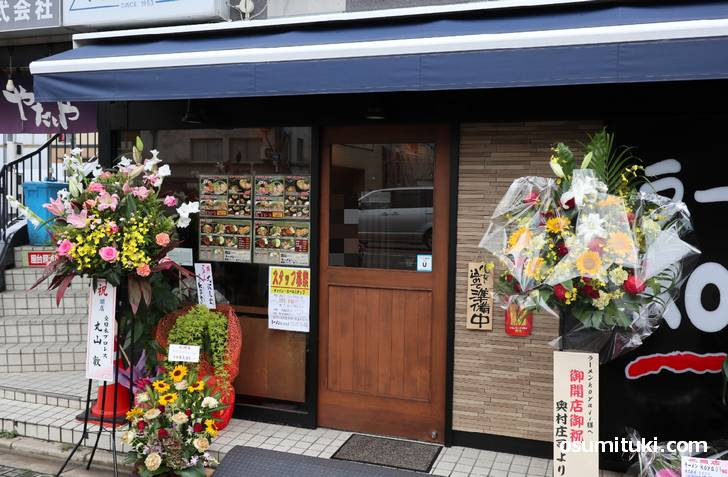 京都府庁前の丸太町通沿いに「ラーメンKoyaji」さんが新店オープン
