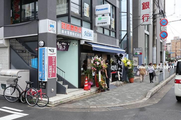 2019年7月22日にオープンした ラーメンこやじ(Koyaji)