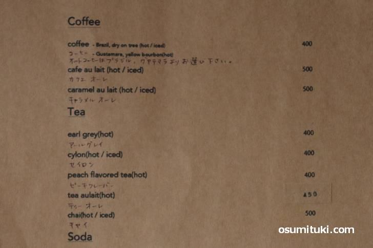 ドリンクはコーヒーに紅茶など、400円からでリーズナブルです