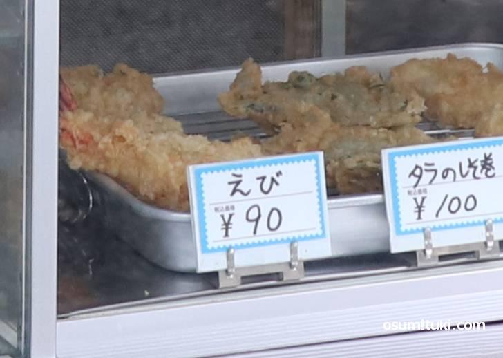 だがしかし、ここでは海老天は90円で買えるのである