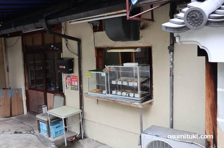 同志社大学の新町キャンパスお向かいの天ぷら激安店「伴海玉子店」