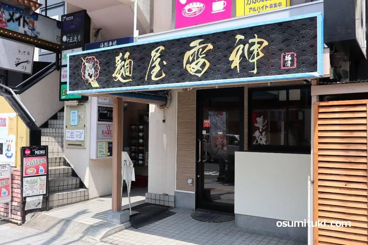 高槻市駅近くの「麺屋雷神」