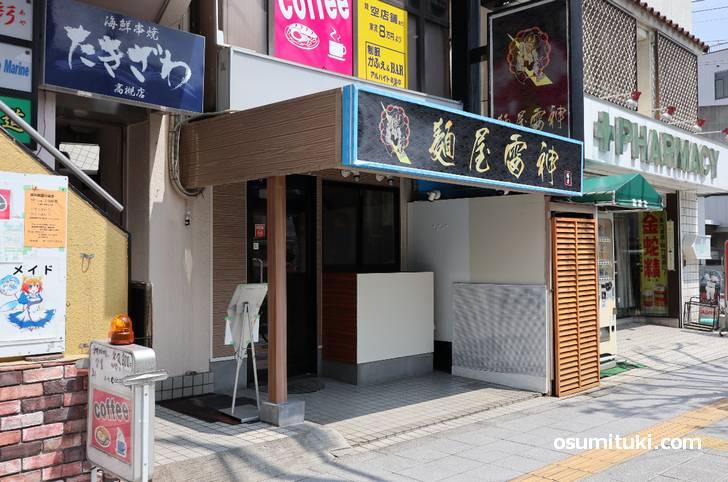 麺屋雷神 高槻店