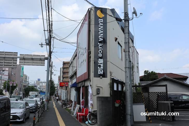 大阪府高槻市にあるバナナジュース専門店