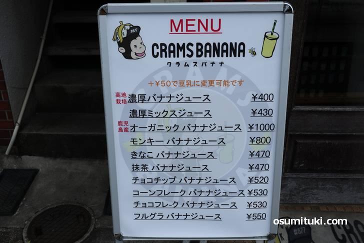 メニューはバナナジュースだらけ!(値段は2019年時点のものです)
