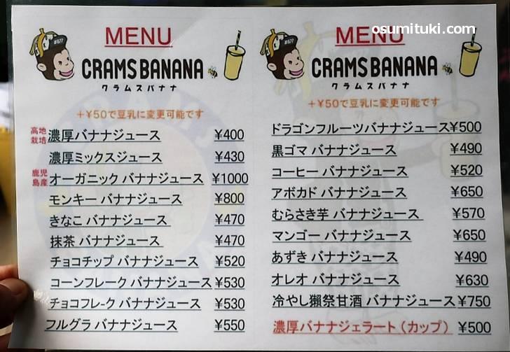 メニューと値段(クラムスバナナ)