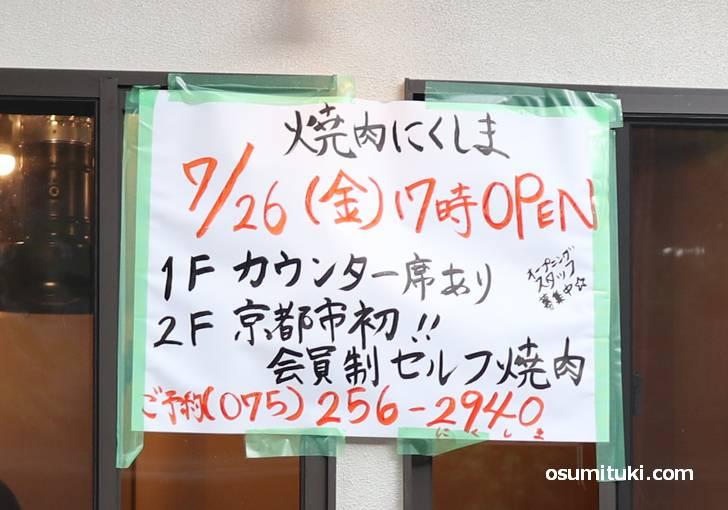 京都市初!会員制セルフ焼肉「焼肉にくしま」