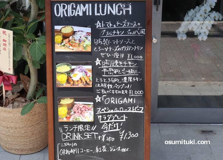 京都水族館から徒歩2分かかりません(ORIGAMI COFFEE KYOTO)