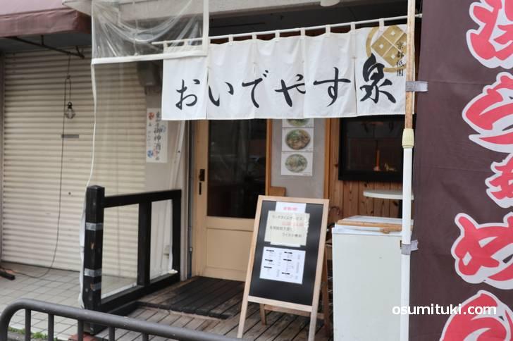 三条花見小路で再開したラーメン店「おいでやす泉」