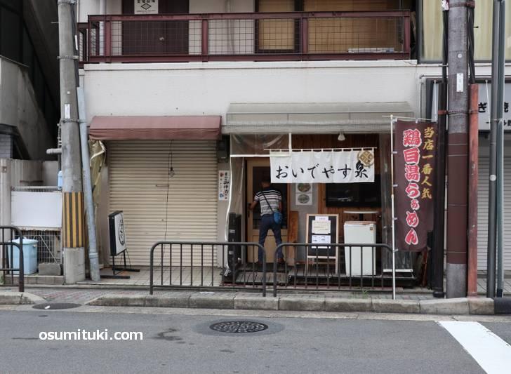 京阪三条駅から東へ、三条花見小路南入るすぐ