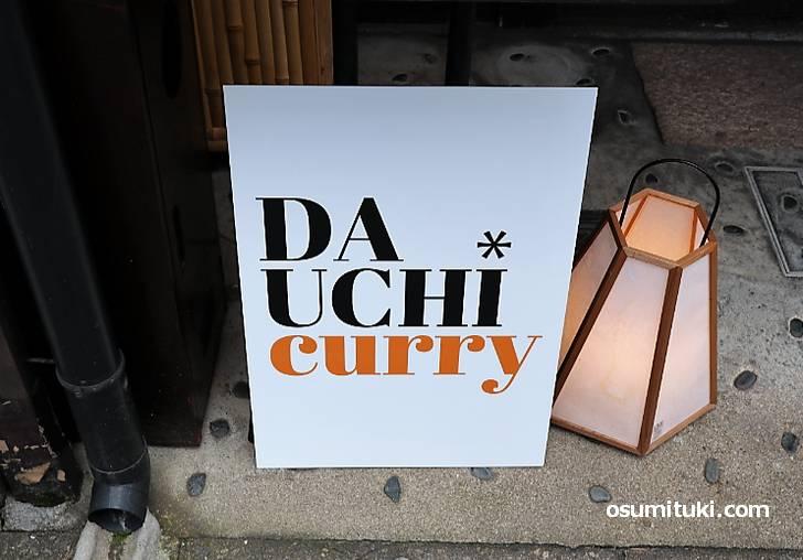 2019年7月15日オープン DA UCHI curry