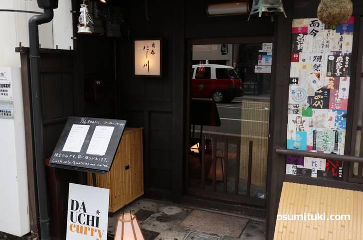 DA UCHI curry(酒呑にし川を使った間借りカレー店)