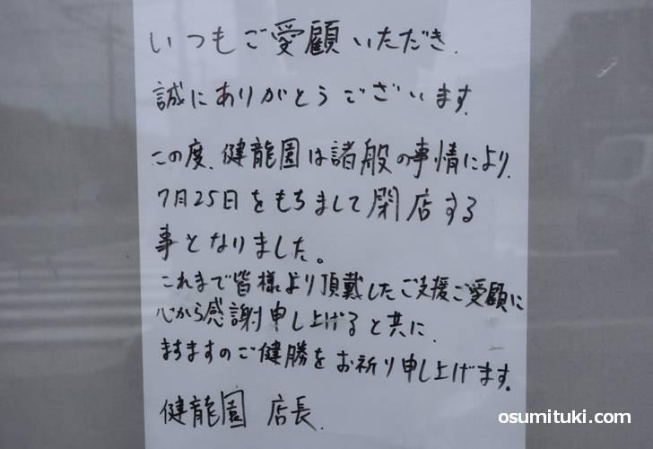2019年7月25日で閉店したラーメン健龍園