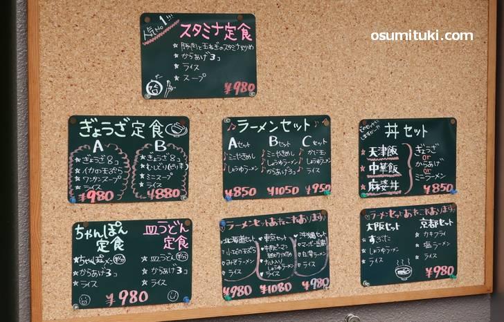 セットメニューも豊富、値段は850円程度から