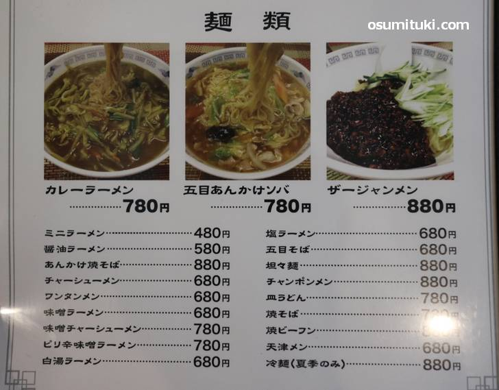 麺類は正油ラーメンが580円から