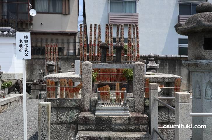 阿弥陀寺にある織田信長・信忠の墓