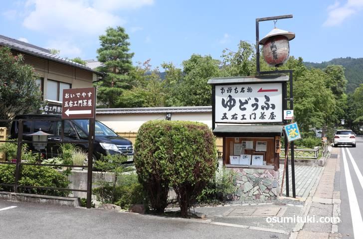 南禅寺の湯豆腐街道、数多くの湯豆腐専門店が軒を並べる