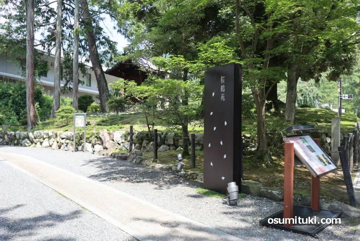桜鶴苑(湯豆腐御膳 4300円)