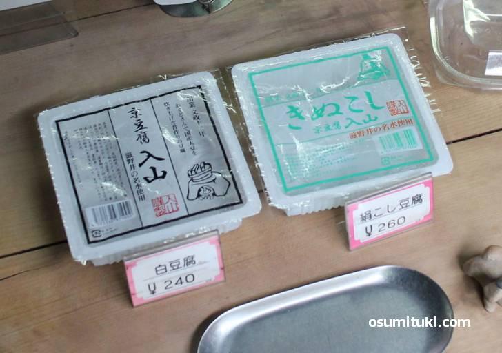 京都最古の豆腐店「入山豆腐店」では木綿を白と呼んでいます