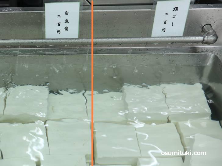 小川豆腐店の白(左)と絹(右)ほとんど区別がつかない