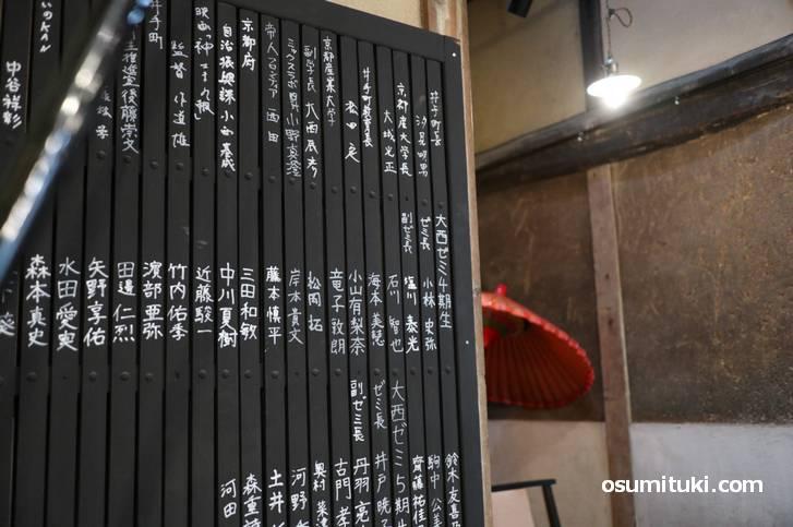 京都産業大学の大西ゼミの学生(井手応援隊)が運営する