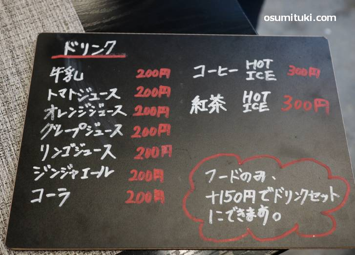 ドリンクは200円~300円です