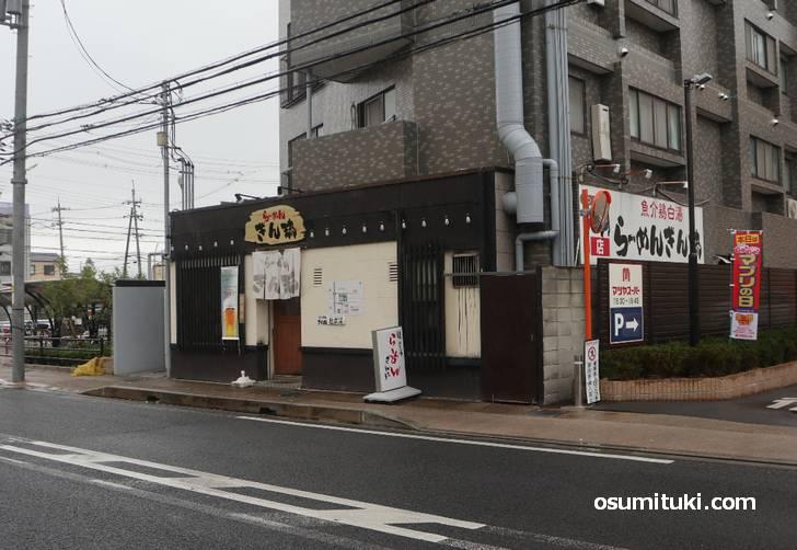 旧店舗は「らーめん ぎん琉 伊勢田店」
