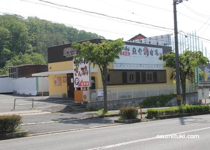 ぎん流本店は松井山手駅の東側(山手幹線沿い)にあるラーメン店