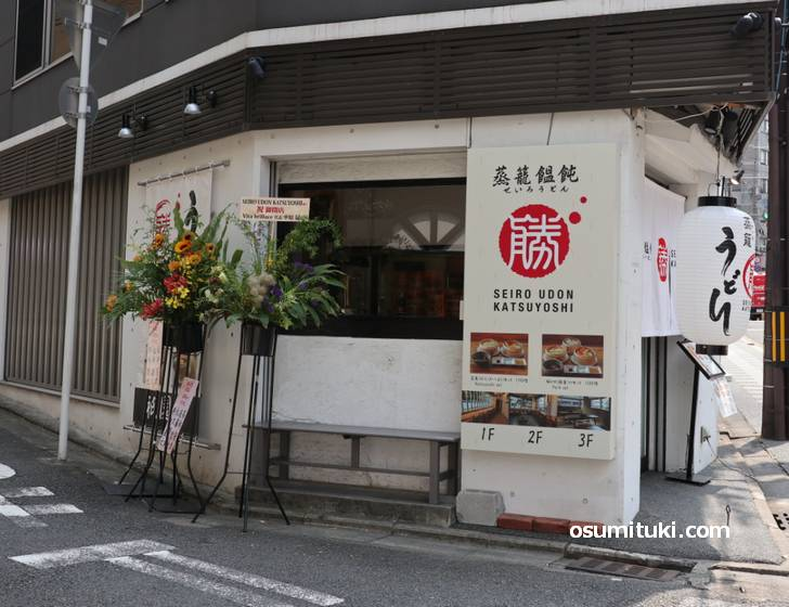 2019年7月26日オープン 蒸籠饂飩 katsuyoshi