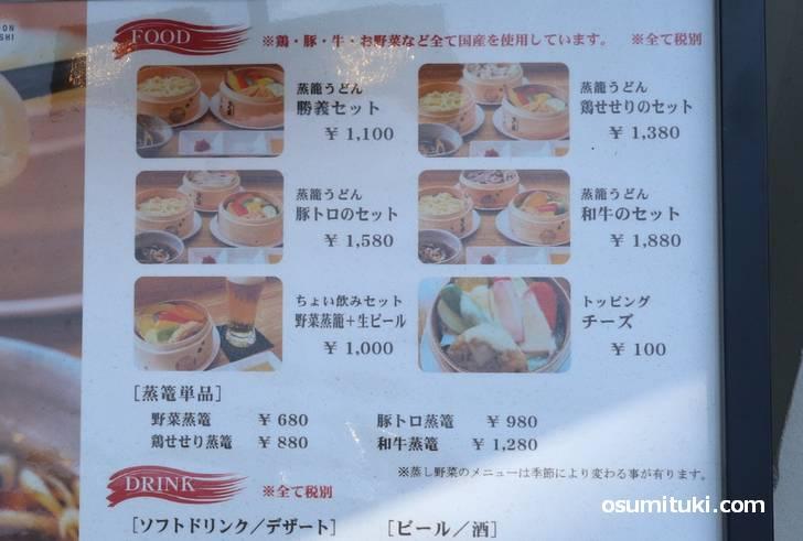 メニューと値段(蒸籠饂飩 katsuyoshi)