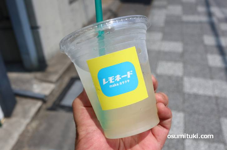 「byカラクサ」というのは平安神宮近くにある和菓子製造業者の飲食事業だそうです