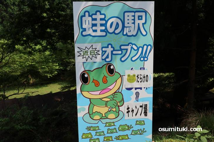 蛙の駅が京都の京北灰屋町で新店オープンするケロ!