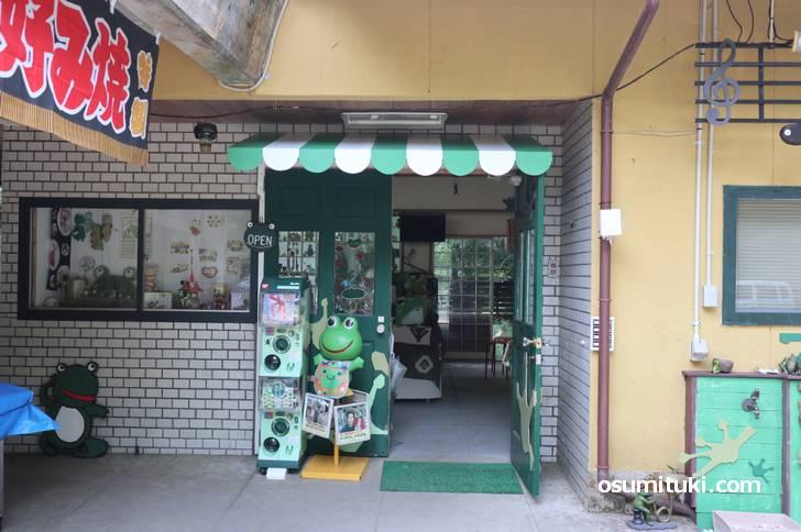 蛙の駅(外観)