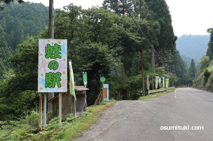 蛙の駅は京北灰屋町なのでとても遠いところにあります