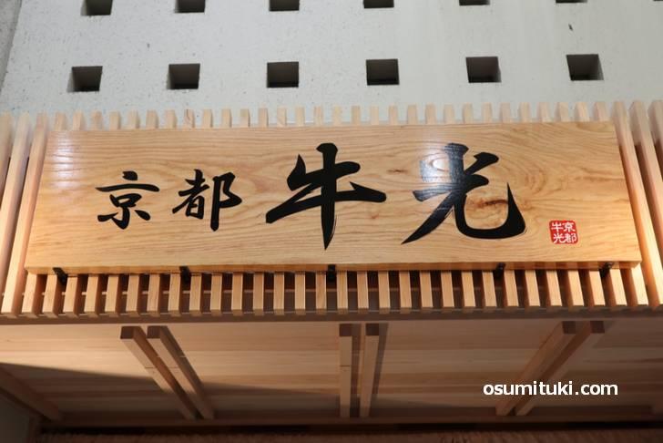 2019年7月27日に新店オープン「肉奉行 京都牛光」