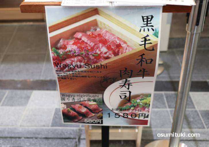 黒毛和牛などの肉寿司メインのお店です