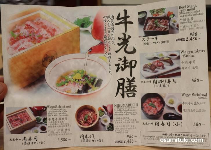 肉寿司は(茶漬けセット)は1580円とリーズナブル