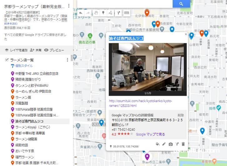 京都ラーメンマップ(2019年7月号)