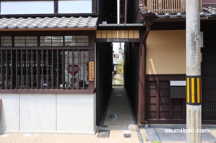 京都の西陣にある「西陣ろおじ」という商業施設