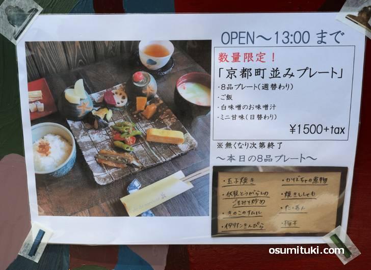 名物の「京都町並みプレート」は京都をイメージした和食ランチ